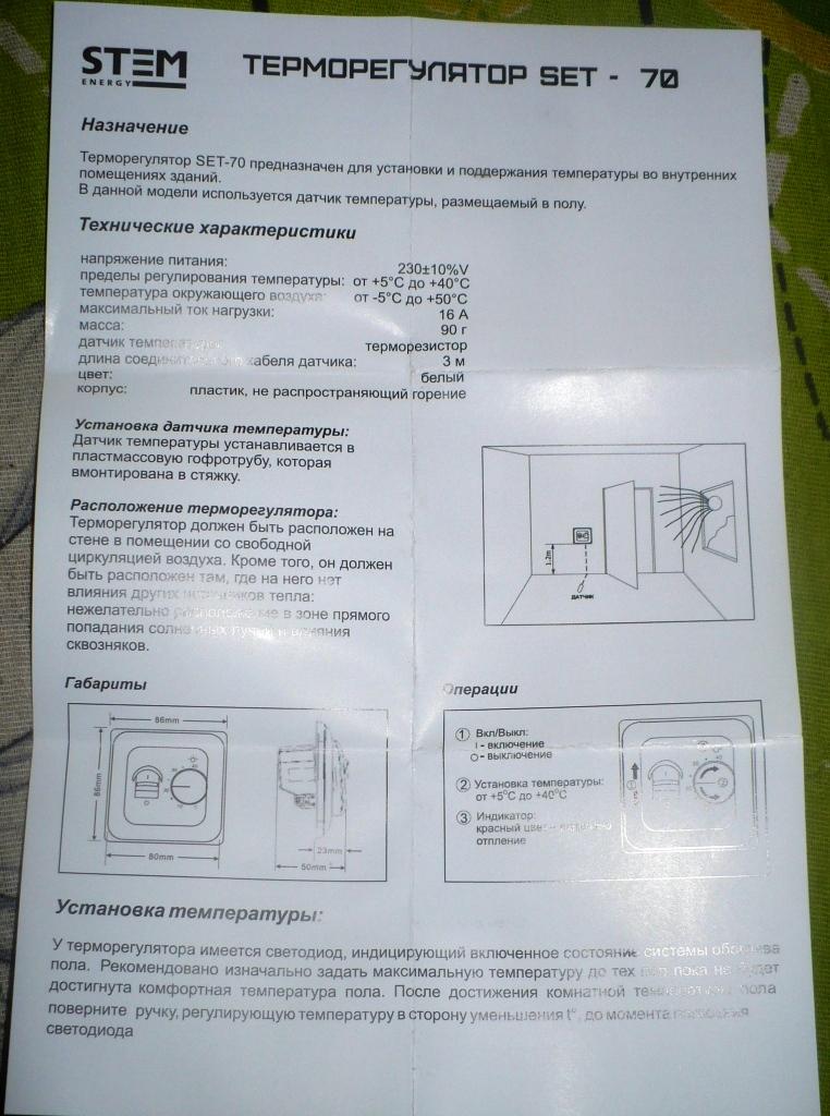 инструкция терморегулятора SET