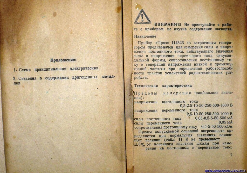 """ИСТРУКЦИЯ К ПРИБОРУ Ц 4323 """""""