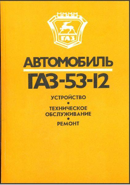 Инструкция По Ремонту И Эксплуатации Двс Змз 53 53А