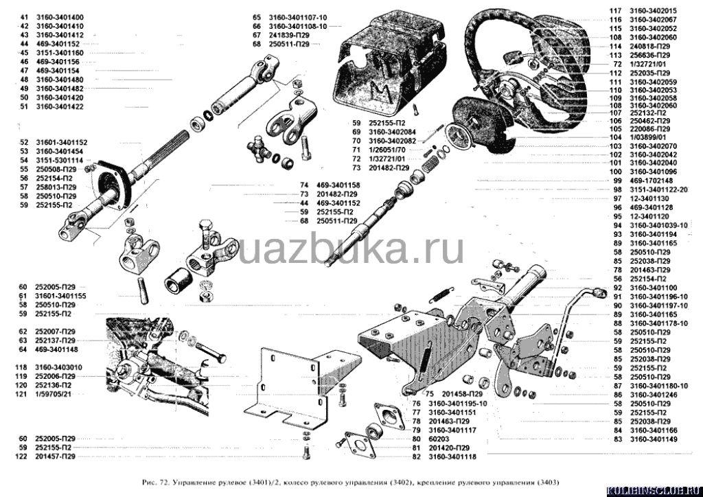 все детали рулевой УАЗ симбир: